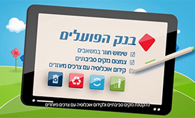 Bank HaPoalim socially responsibility