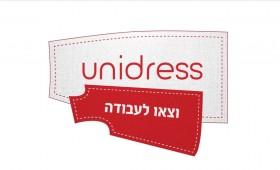 בגדי עבודה ופתרונות הלבשה unidress